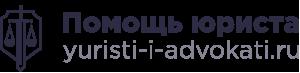 Юридическая консультация - разбор проблем и помощь в их решении